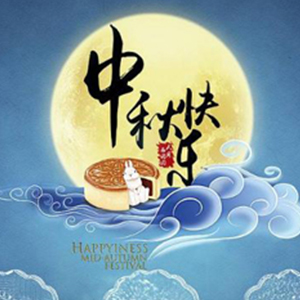 GESTER Mid-Autumn Festival holiday notice